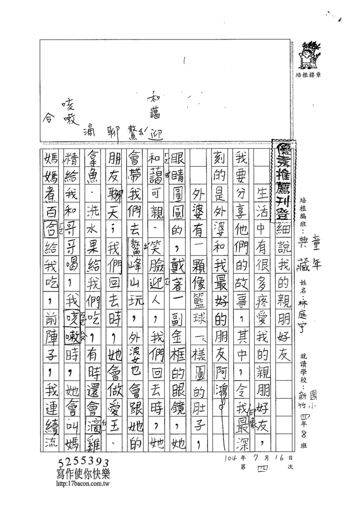 104CW04林庭宇 (1)