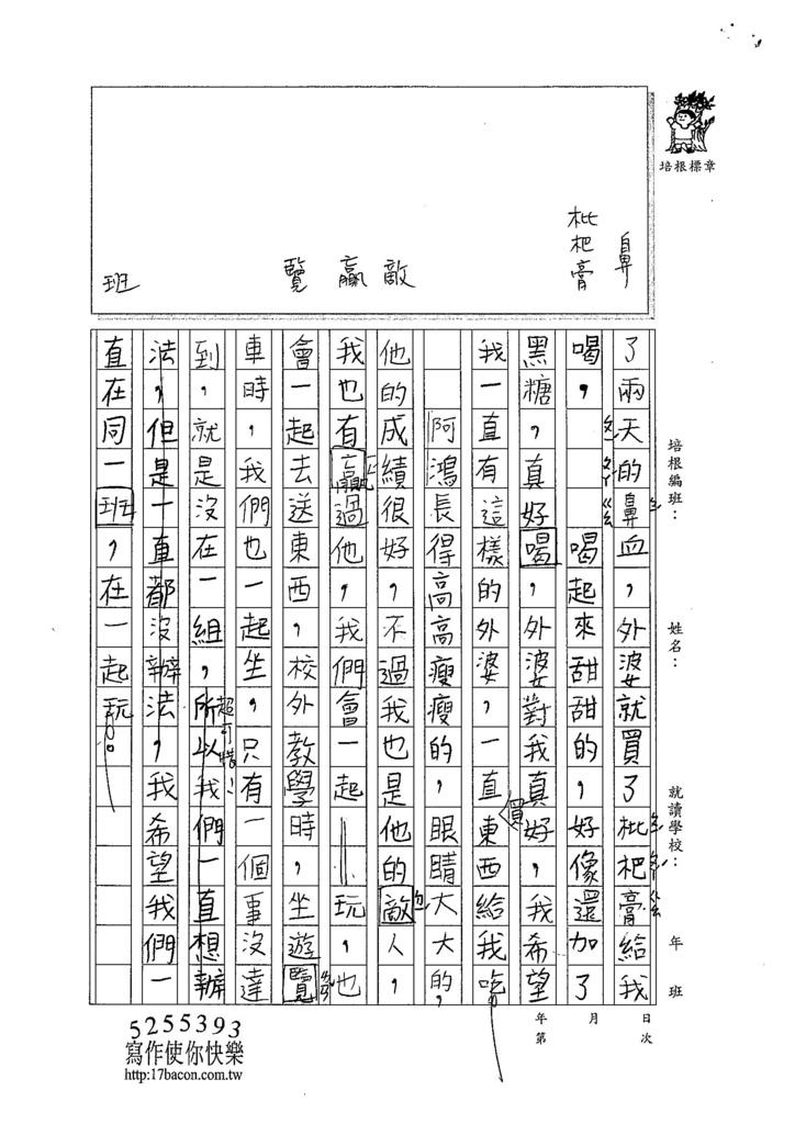 104CW04林庭宇 (2)