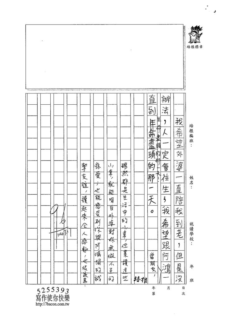 104CW04林庭宇 (3)