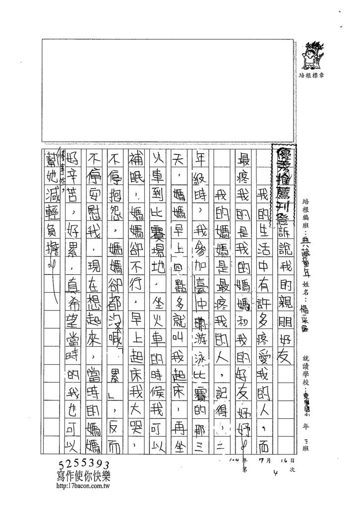 104CW04楊采庭 (1)