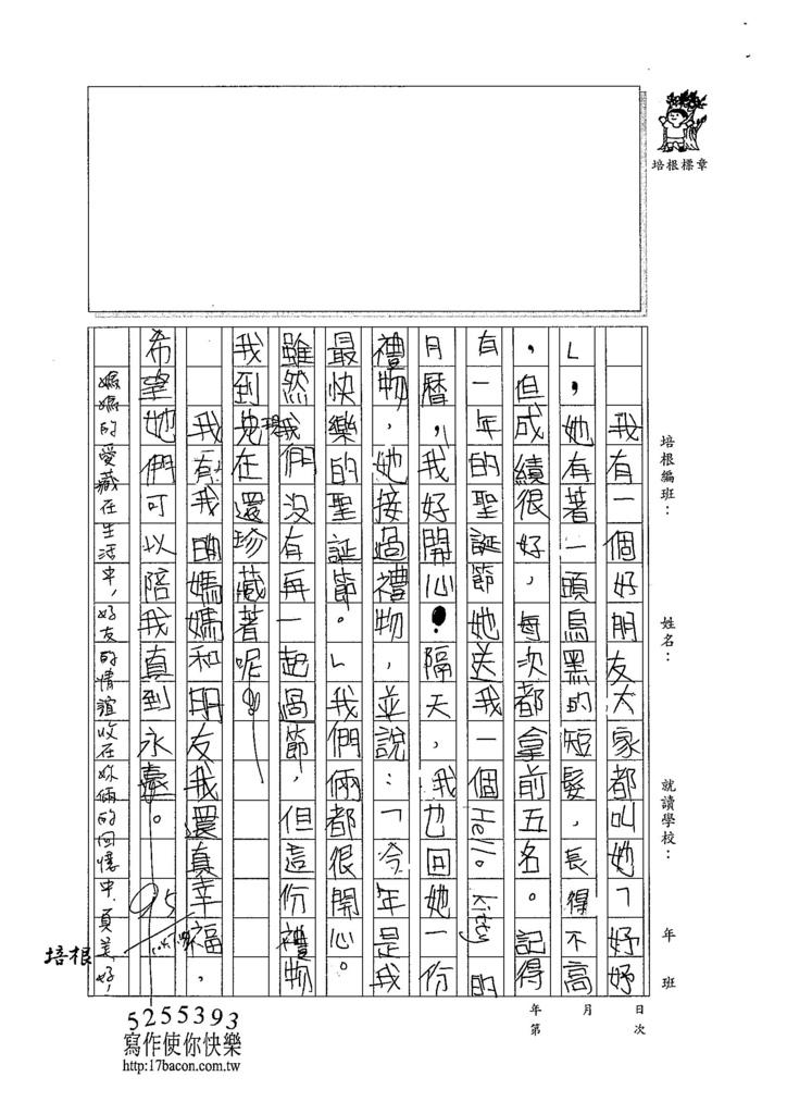 104CW04楊采庭 (2)