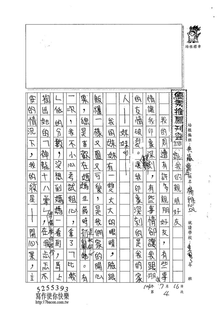 104CW04楊雅筑 (1)