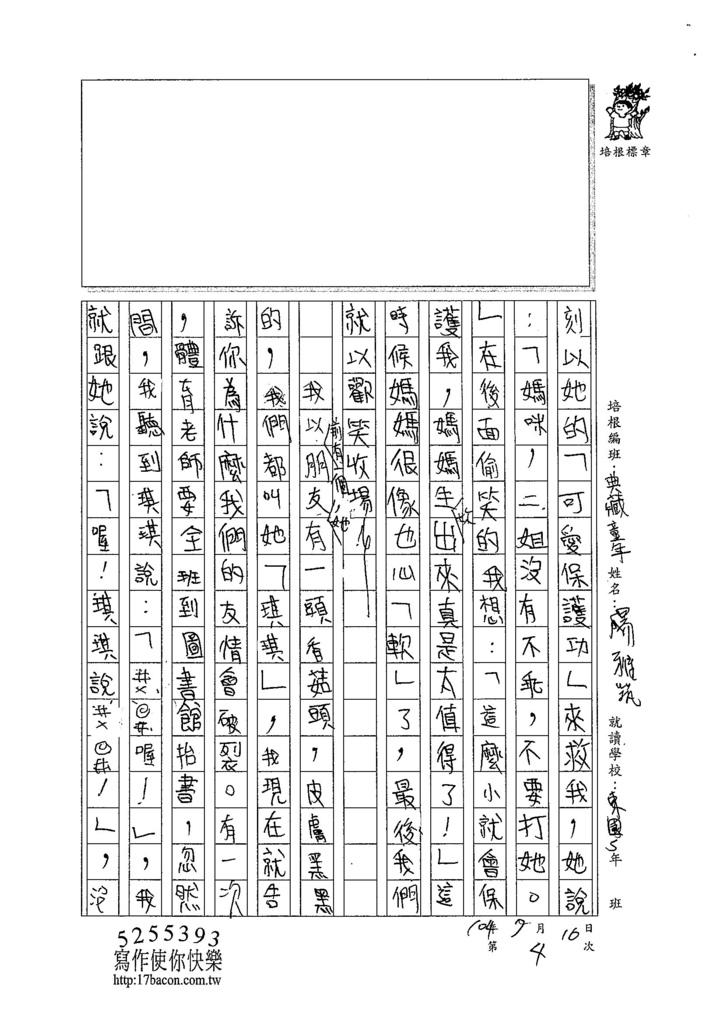 104CW04楊雅筑 (2)