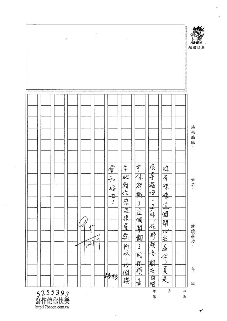 104CW04楊雅筑 (4)