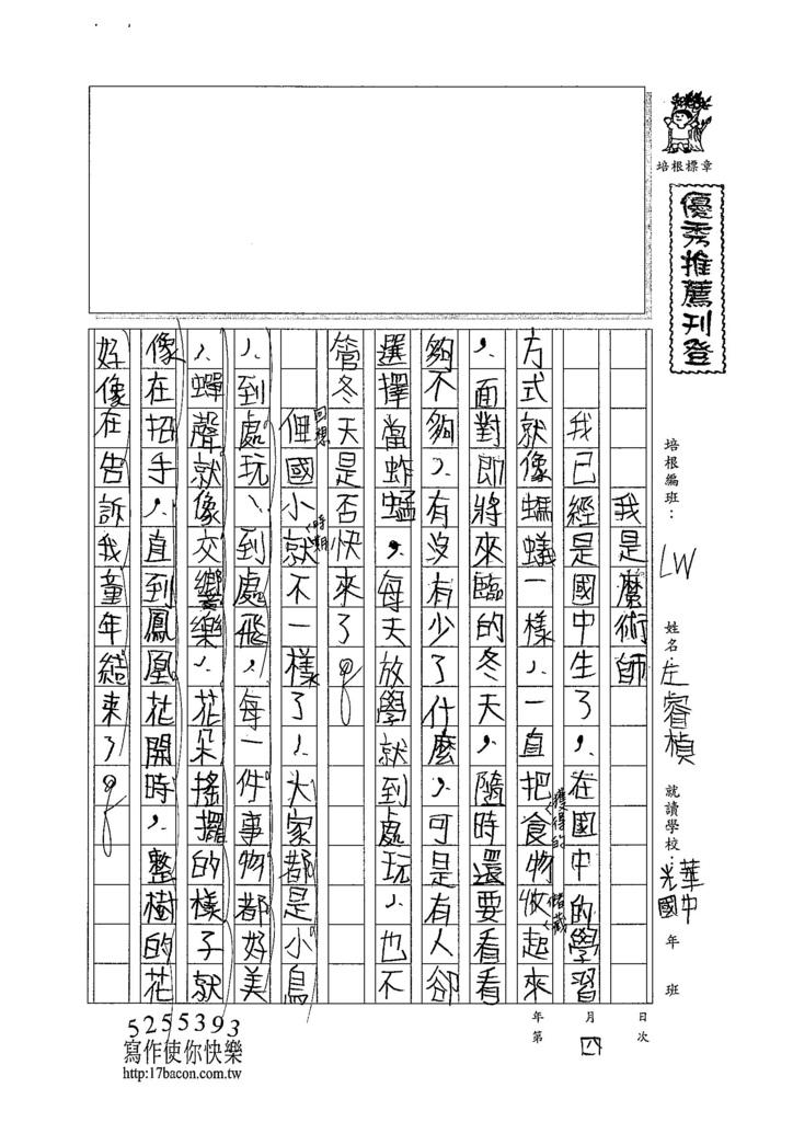 104L04左睿楨 (1)