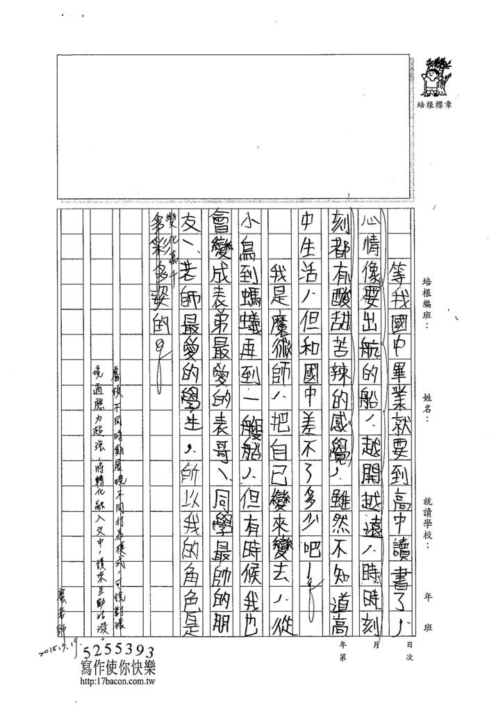 104L04左睿楨 (2)