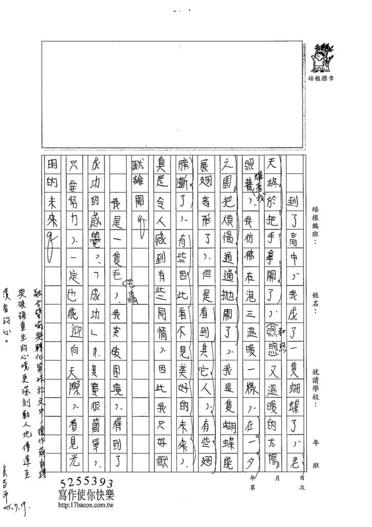 104L04楊承翰 (2)