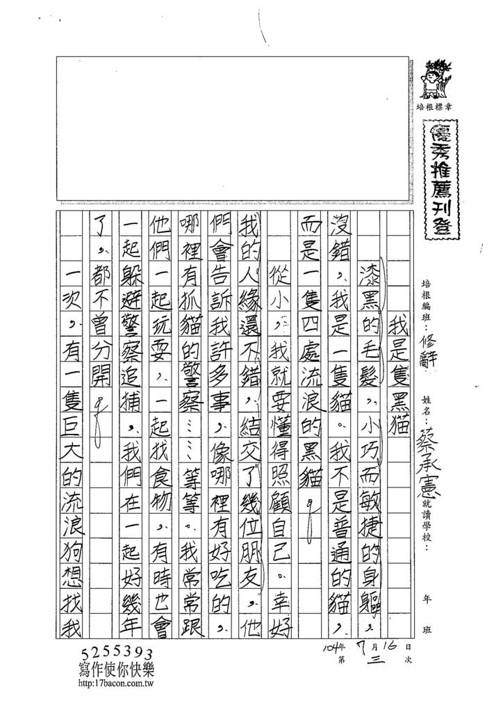 104L04蔡承憲 (1)