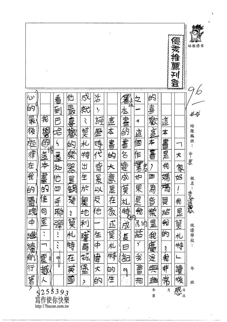 104TMW108袁浥恩 (1)