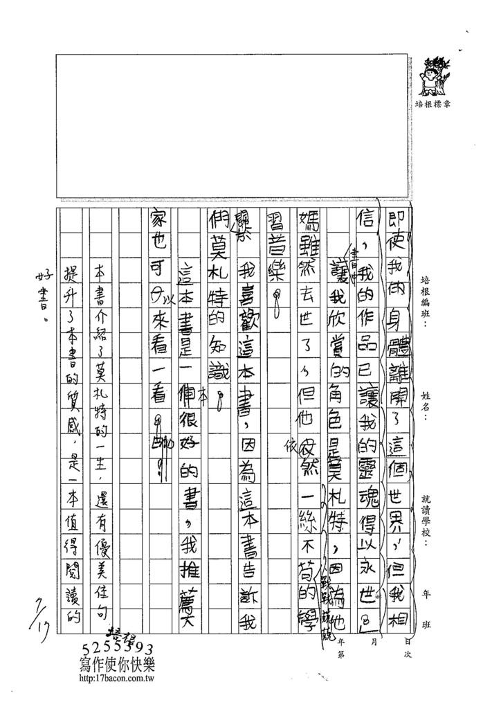 104TMW108袁浥恩 (2)