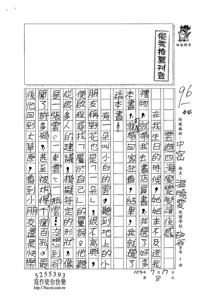 104TMW108溫曉愛 (1)