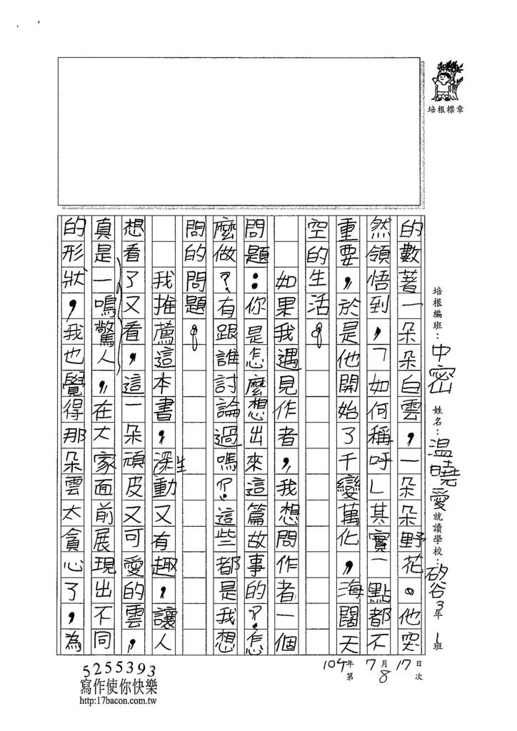 104TMW108溫曉愛 (2)