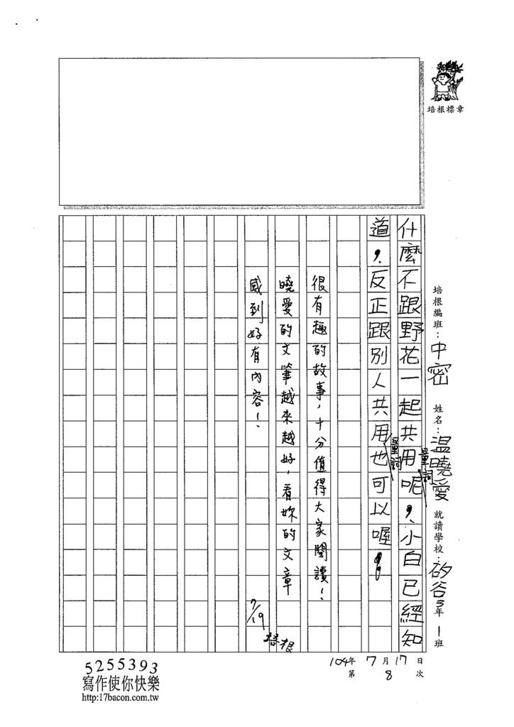 104TMW108溫曉愛 (3)