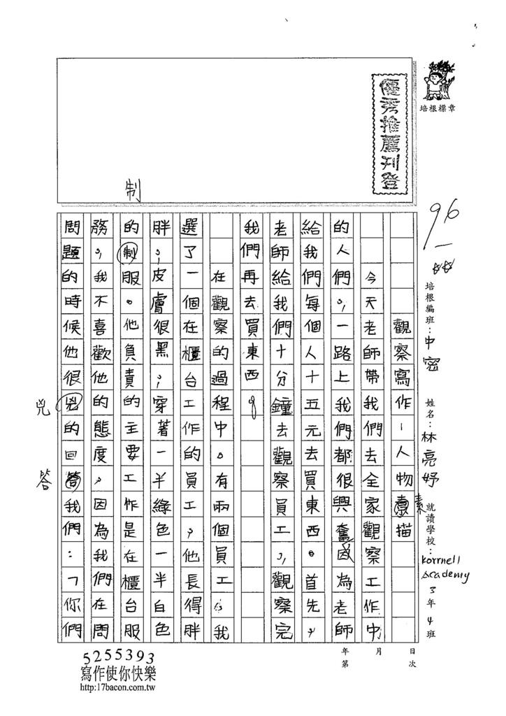 104TMW109林亮妤 (1)