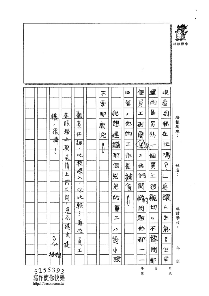 104TMW109林亮妤 (2)