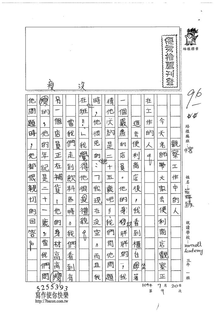 104TMW109莊婷臻 (1)
