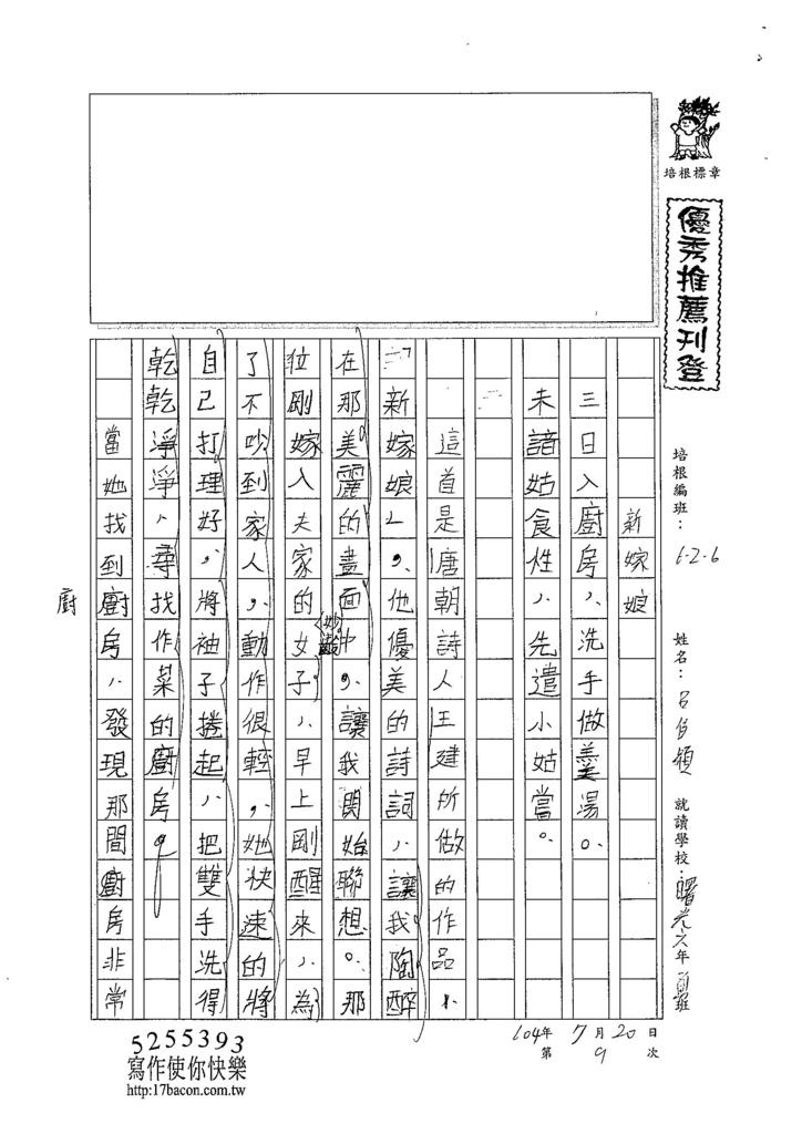 104TSW109呂佳穎 (1)