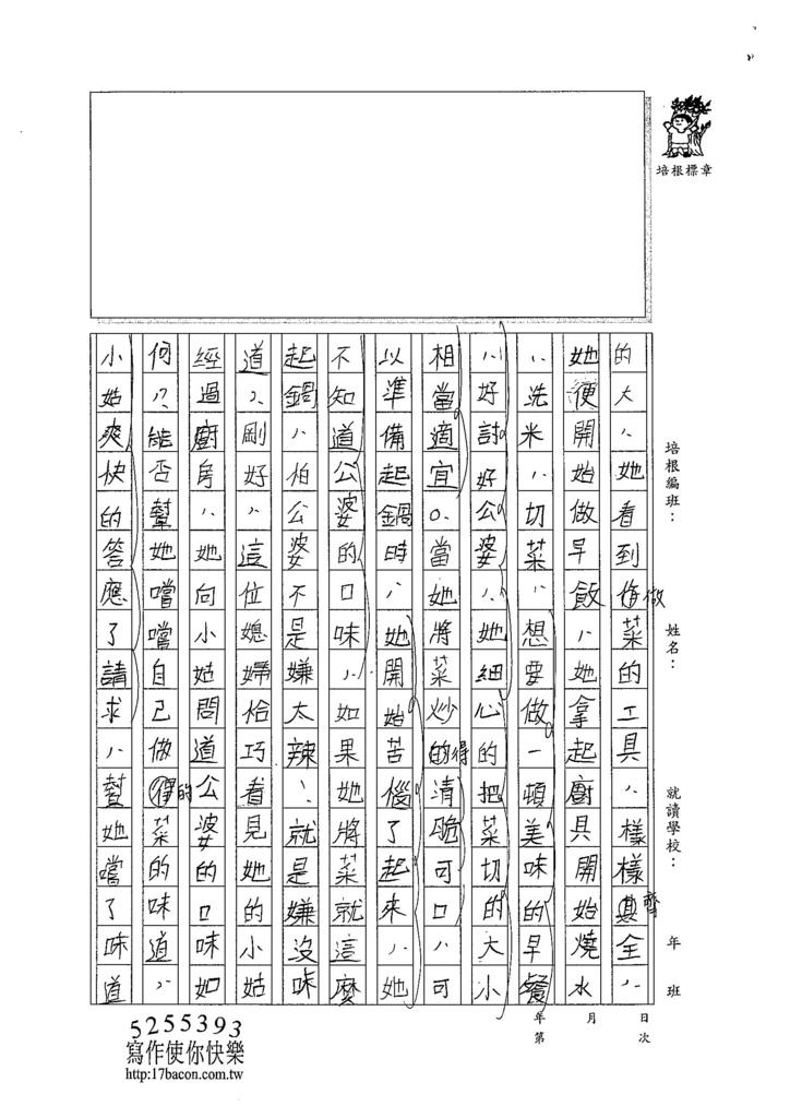 104TSW109呂佳穎 (2)