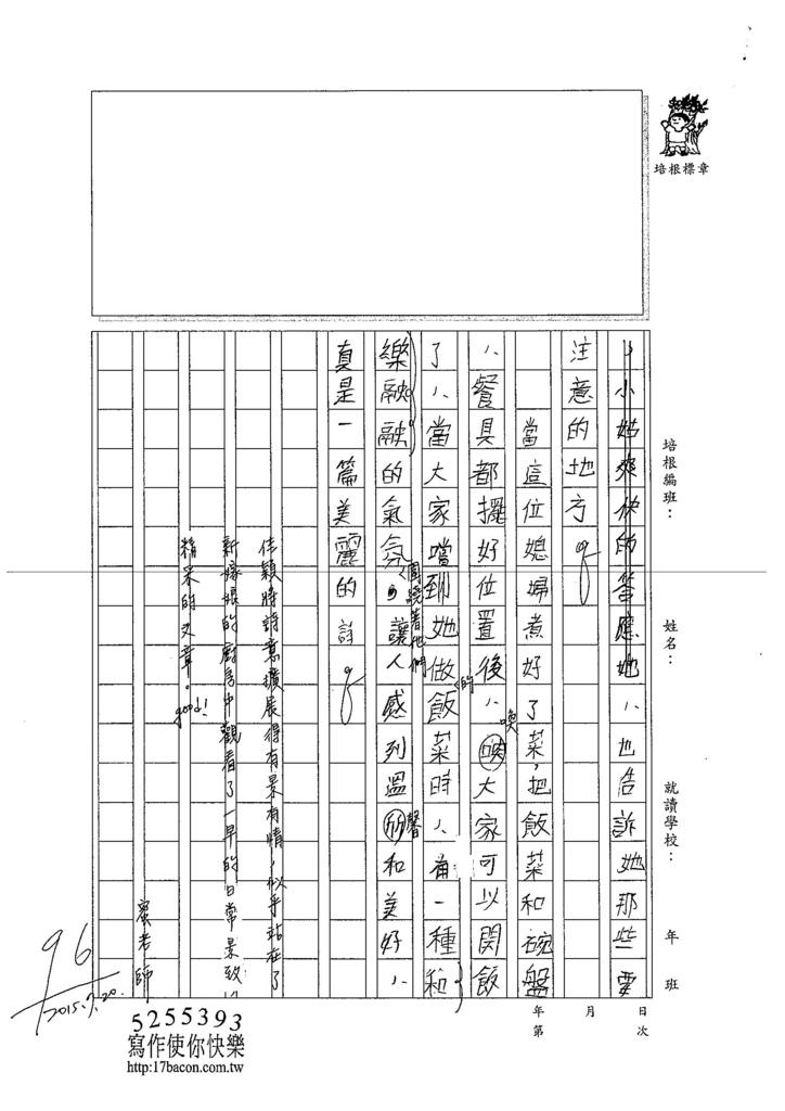 104TSW109呂佳穎 (3)