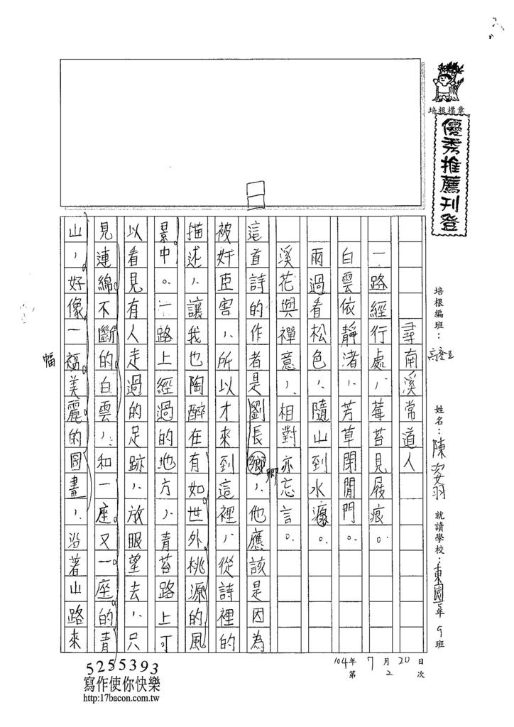 104TSW109陳姿羽 (1)