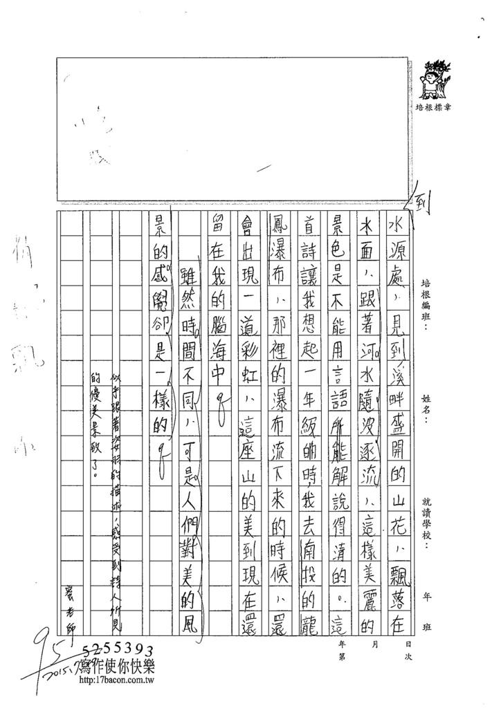 104TSW109陳姿羽 (2)
