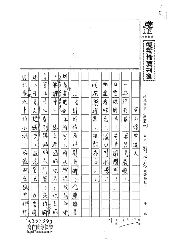104TSW109劉以柔 (1)