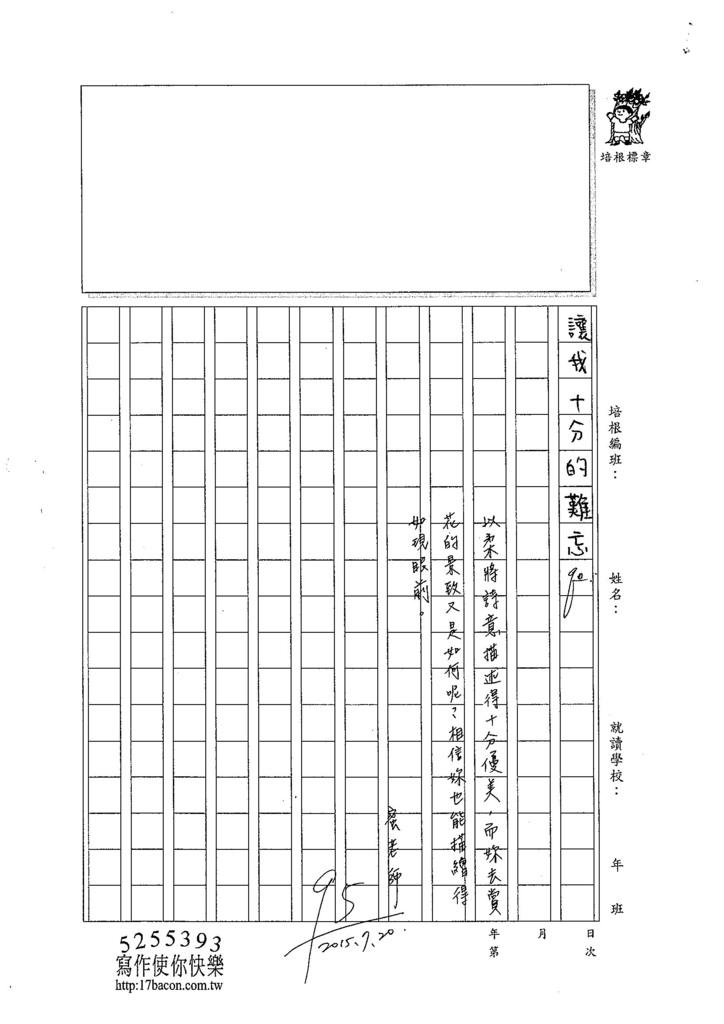 104TSW109劉以柔 (3)