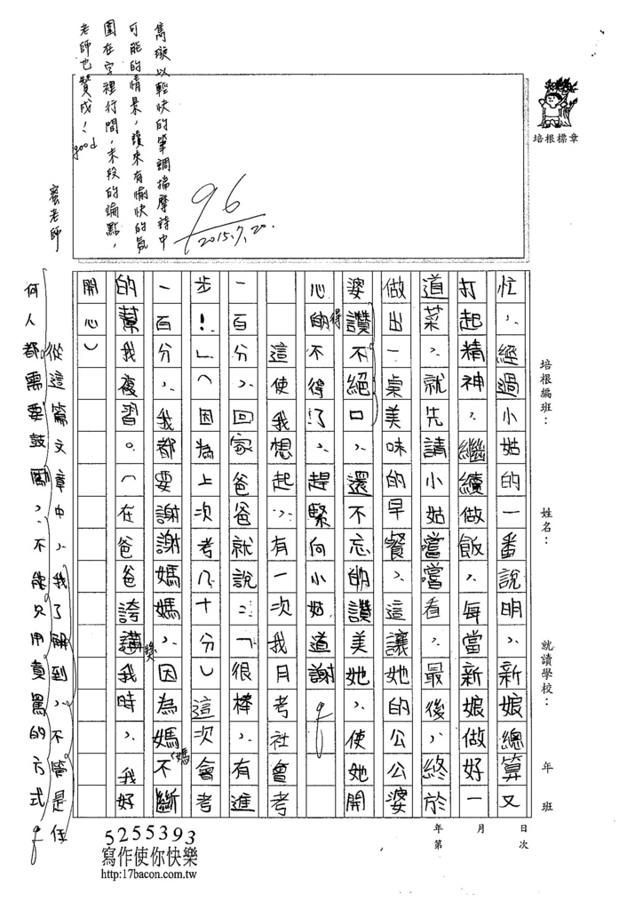 104TSW109鄭雋璇 (2)