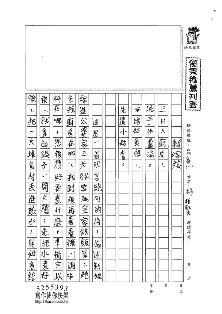 104TSW109鍾柏賢 (1)