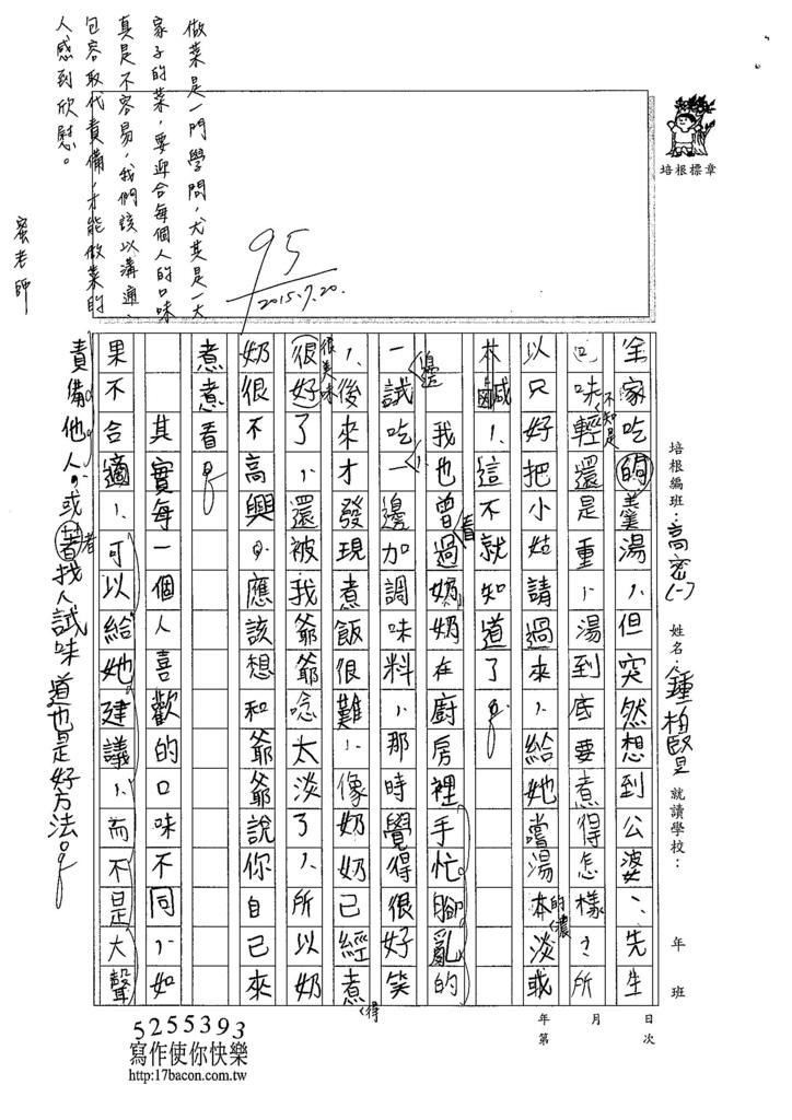 104TSW109鍾柏賢 (2)