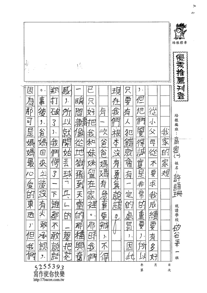 104TSW110許語珊 (1)