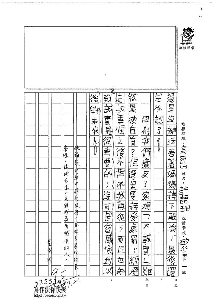 104TSW110許語珊 (2)