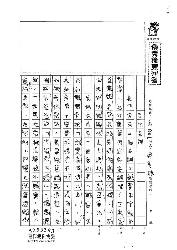 104TSW110鄭雋璇 (1)
