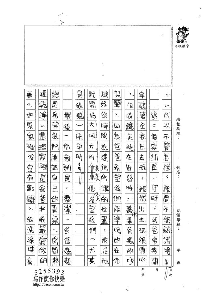 104TSW110鄭雋璇 (2)