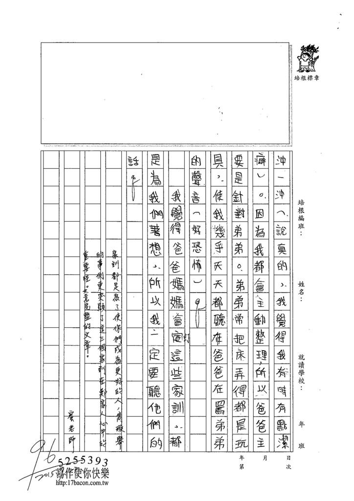 104TSW110鄭雋璇 (3)