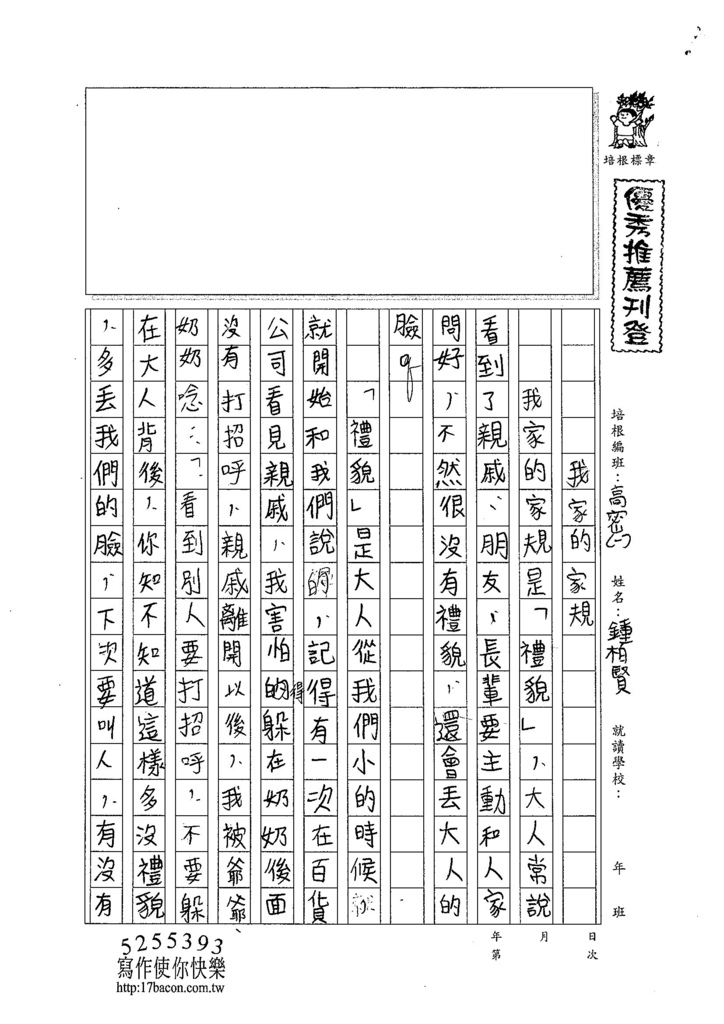104TSW110鍾柏賢 (1)