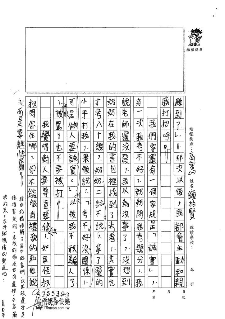 104TSW110鍾柏賢 (2)