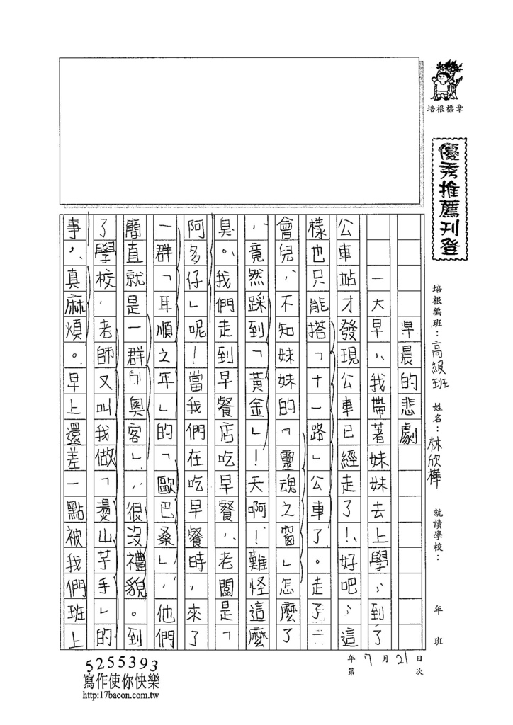 104LW05林欣樺 (1)