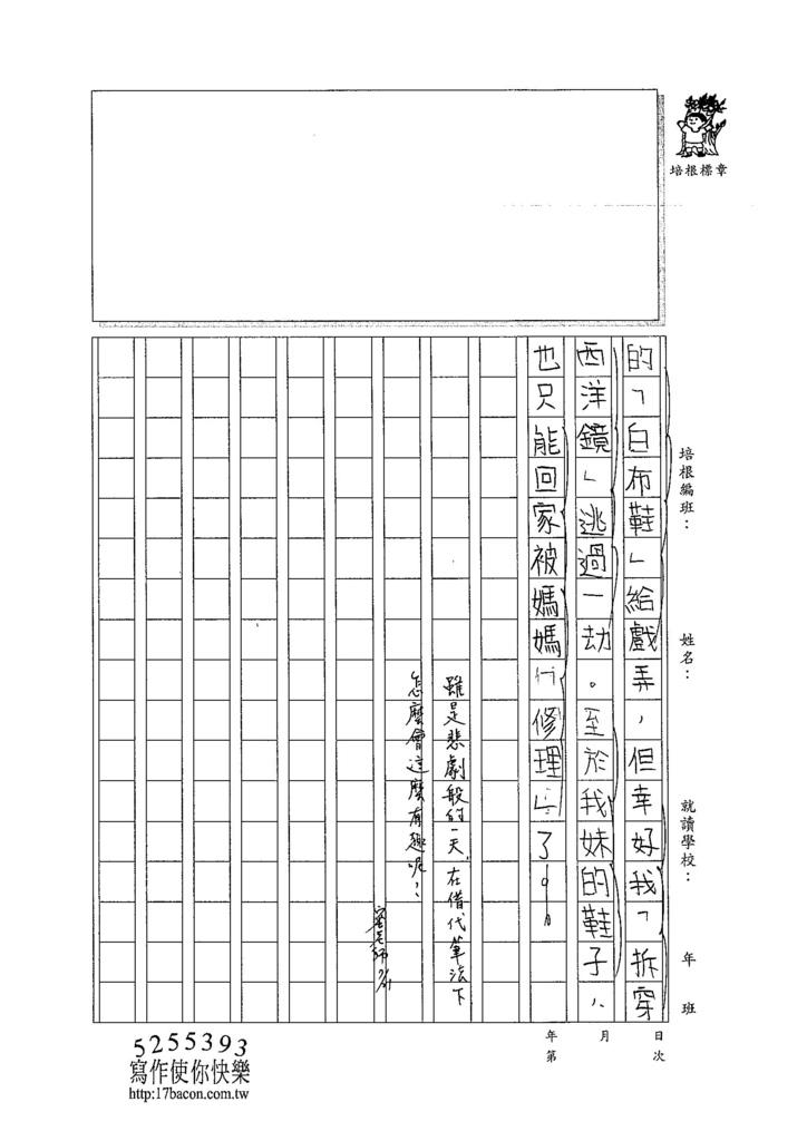 104LW05林欣樺 (2)