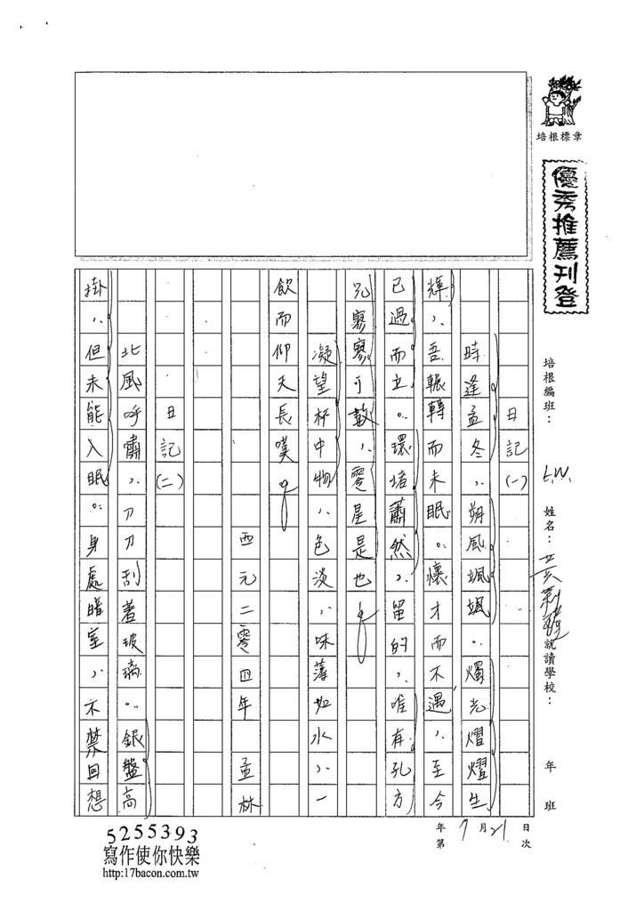 104LW05黃莉瑾 (1)