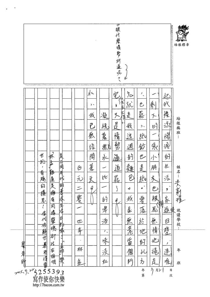 104LW05黃莉瑾 (2)