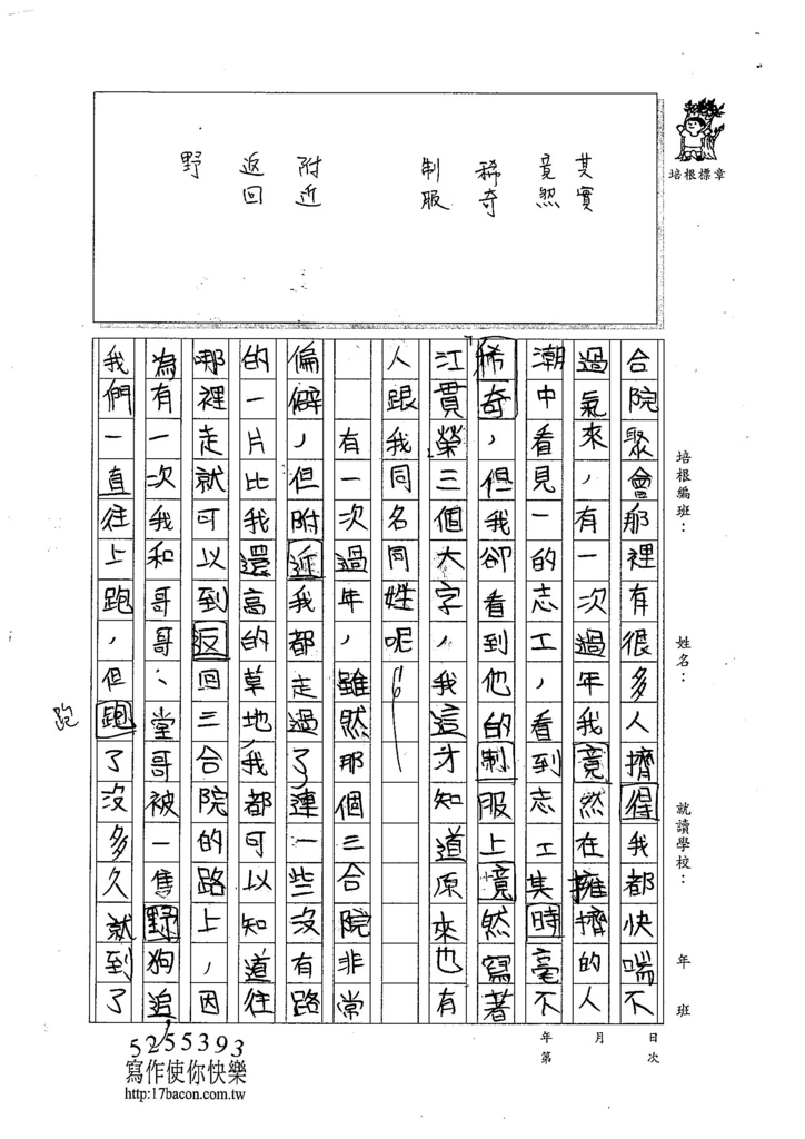 104CW05江貫榮 (2)