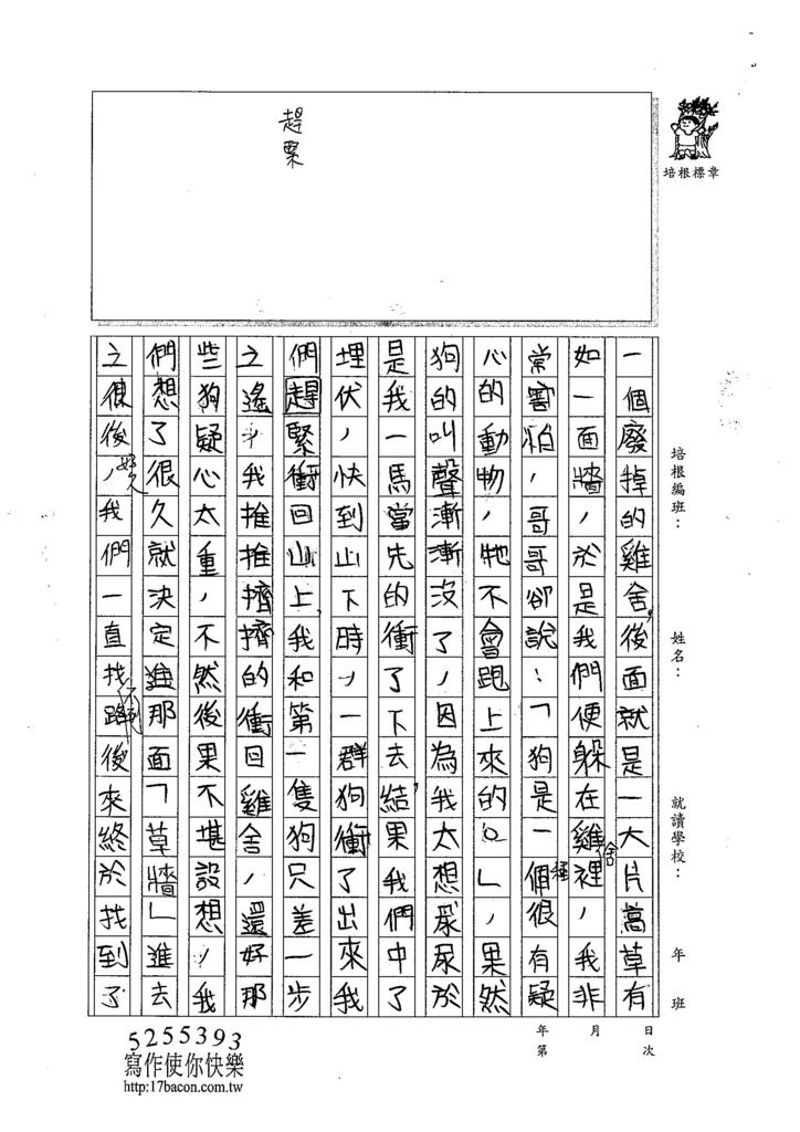 104CW05江貫榮 (3)