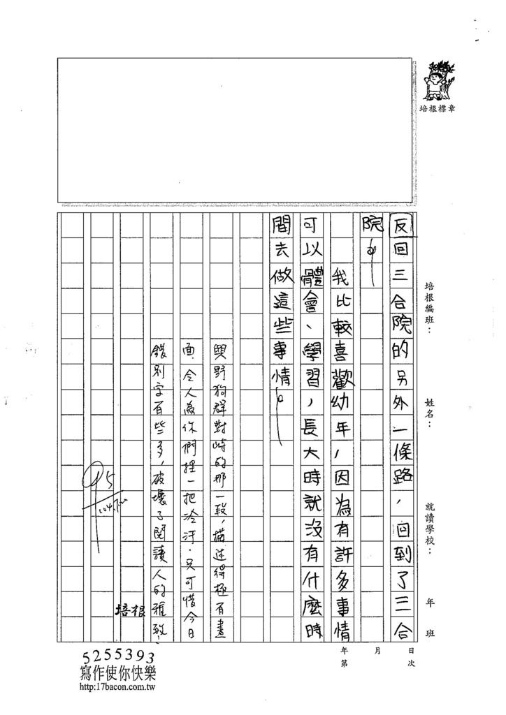104CW05江貫榮 (4)