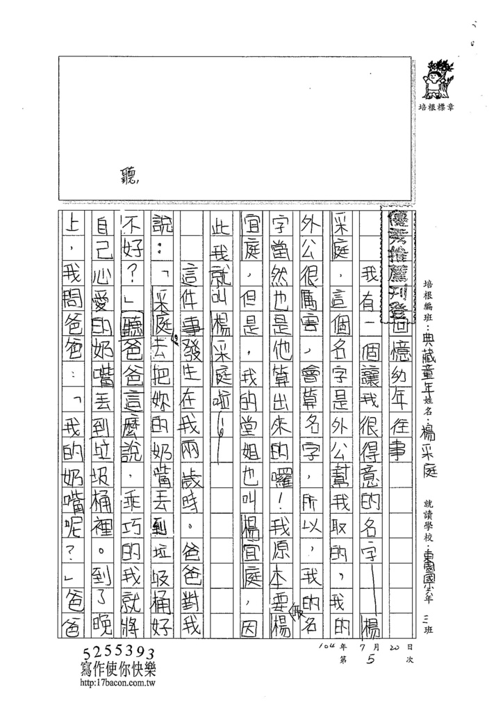 104CW05楊采庭 (1)