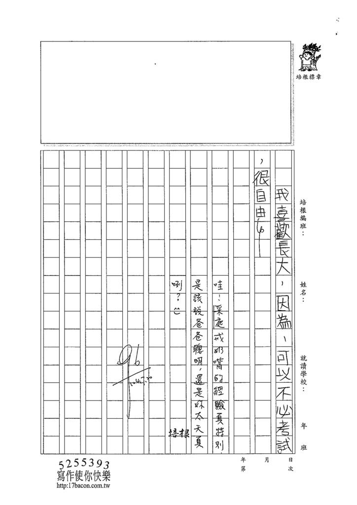 104CW05楊采庭 (3)