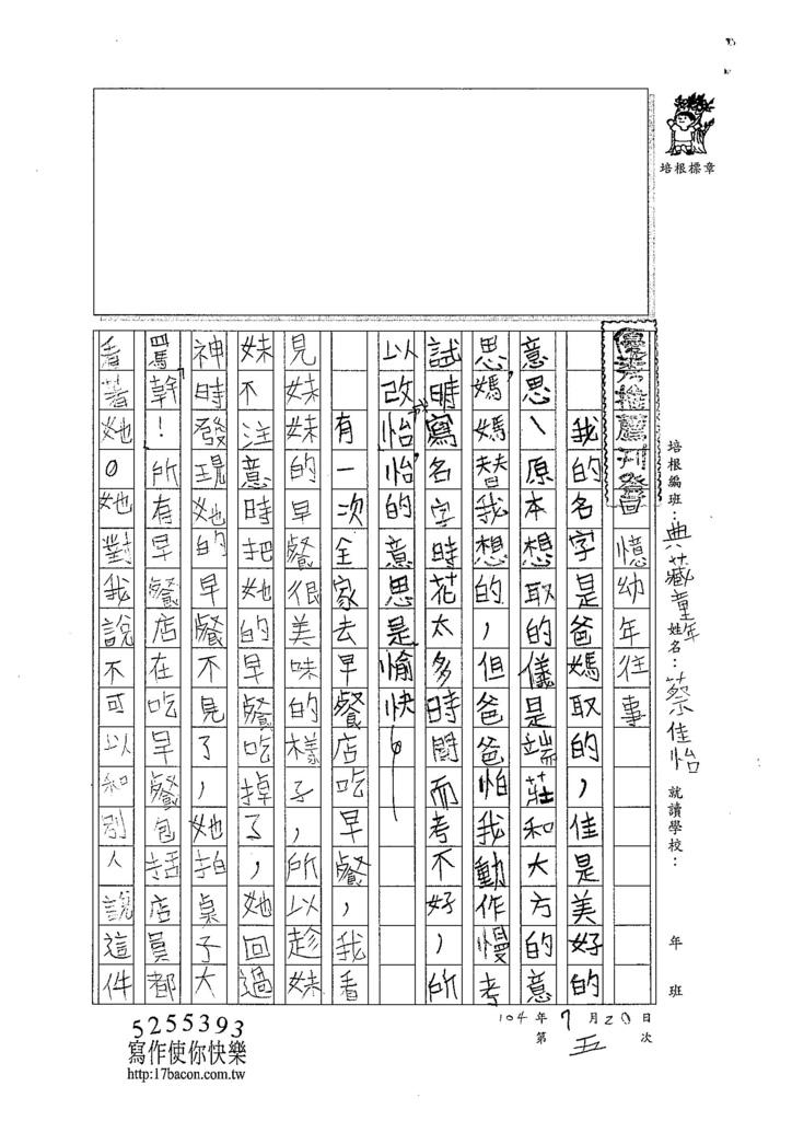 104CW05蔡佳怡 (1)