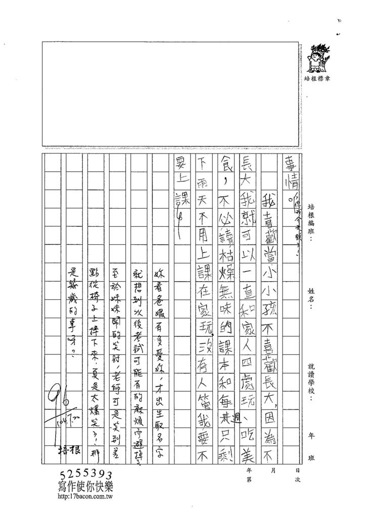 104CW05蔡佳怡 (2)
