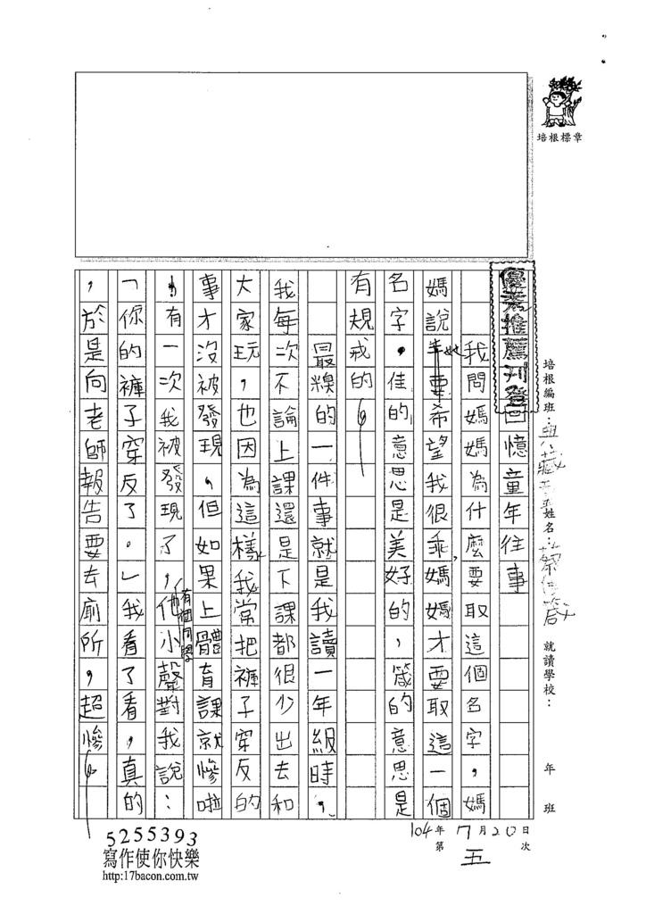 104CW05蔡佳箴 (1)