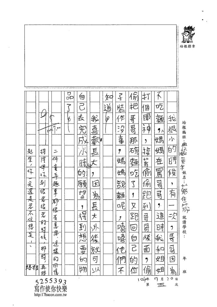 104CW05蔡佳箴 (2)